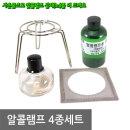알콜램프 4종세트 과학실험 가열장치