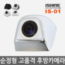 신제품 아이샤인 IS-01 후방카메라/32만화소/국산칩셋