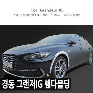 경동 그랜저IG 휀다몰딩/바퀴몰딩/펜더가니쉬/크롬