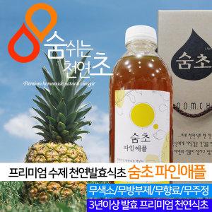 숨초 파인애플초 1L/무주정 3년발효 감식초/자연 식초