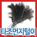 新 고급 천연 타조털 먼지털이/먼지털이개/먼지제거기