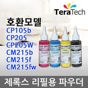 제록스 무한리필 토너 CP105/CP205 /CM215 시리즈호환