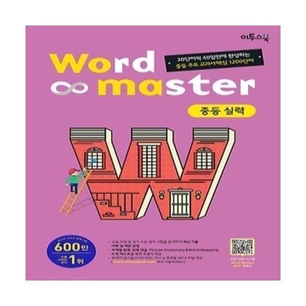 2020년 이투스북 Word Master 워드 마스터 중등 실력 (중학)