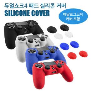 PS4 듀얼쇼크4 패드 실리콘 케이스+아날로그 스틱커버