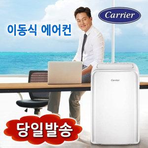 CPA-Q092FP 캐리어 냉난방 이동식 에어컨 당일발송