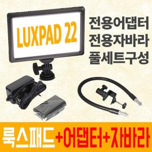 파격특가 룩스패드22 어댑터+자바라 개인방송풀세트