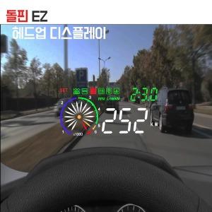 돌핀 HUD EZ300 다이나믹  EZ200- 하이버전 2017년