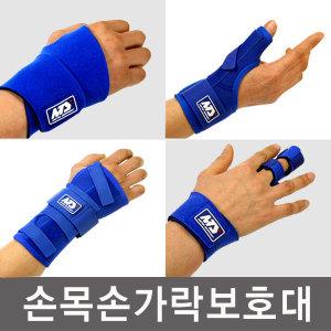 JG메디컬/손목보호대/손가락보호대/엄지손가락보호대