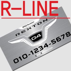 렉스턴G4 주차번호판 R-LINE 스틸라벨 전화번호알림판