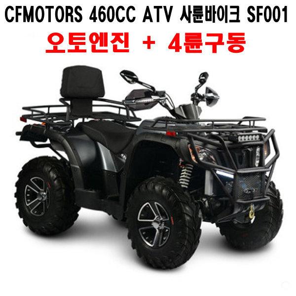 MARSHIC 460CC 사륜구동 오토 ATV 사륜바이크 SF001