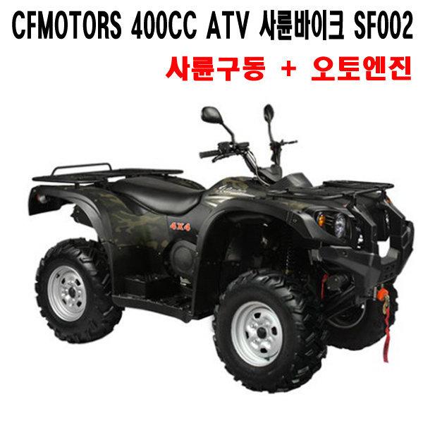 MARSHIC 400CC 사륜구동 오토 ATV 사륜바이크 SF002