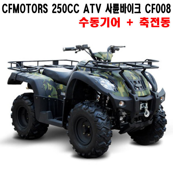 MARSHIC 250CC  수동기어 ATV 사륜바이크 CF008