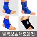 JG메디컬/발목보호대/발가락보호대/운동전후 착용