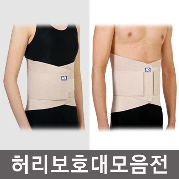 JG메디컬  허리보조기/허리보호대/요통대/코르셋