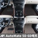 오토메이트 2017 올뉴 프리미엄 5D 6D 카매트