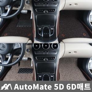 오토메이트 5D 6D 코일카매트