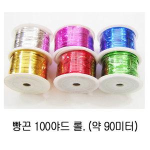 빵끈/중포장(롤) 롤당 90미터/6가지 색상선택/