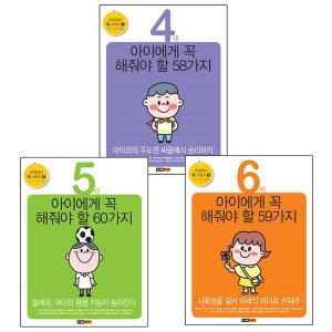 4세아이에게 꼭해줘야할 58가지+5세아이에게 꼭해줘야할 60가지+6세아이에게 꼭해줘야 할 59가지-  3권세트
