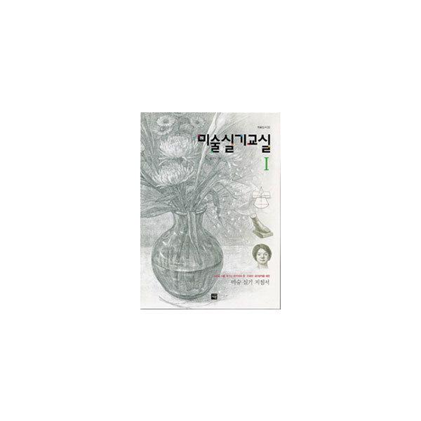 미술실기교실I - 재원 미술신서 37  재원   조명식  미술실기지침서
