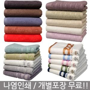 명품타올10장/세면타올 고희 개업선물 돌잔치답례품