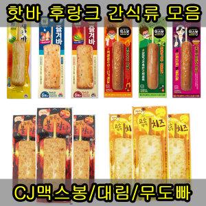 CJ맥스봉/대림/무도빠/핫바/후랑크/즉석간식류 모음