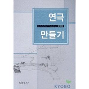 연극만들기  연극과인간   김대현