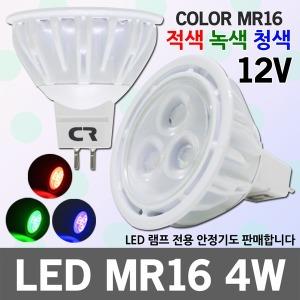 LED MR16 4W RGB LED할로겐 전구 칼라 적색 녹색 청색