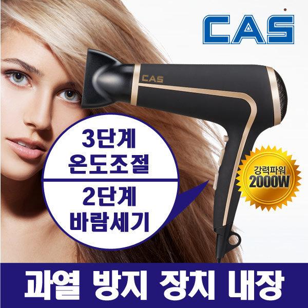 카스)HD-862+/2000W 헤어 드라이기/드라이어/전문가용