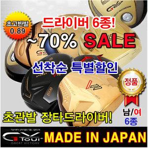 초고반발 지브이투어 V10드라이버 70%할인6종일본정품