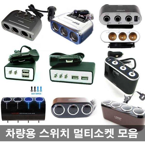 차량용 스위치 멀티소켓 모음(시거소켓) 12V/24V겸용