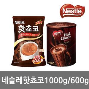 네슬레 핫초코 실속형1000g / 캔600g