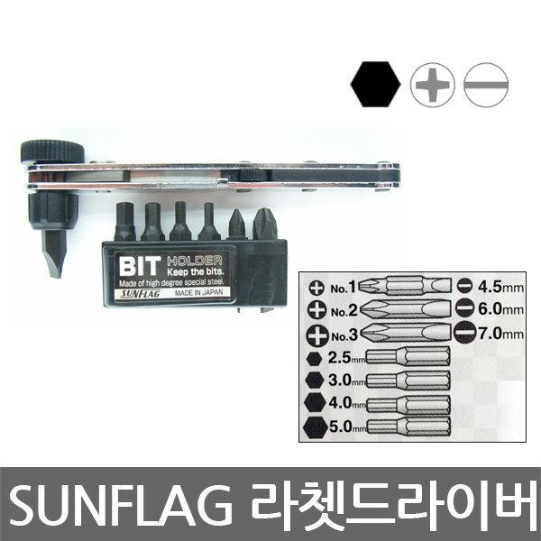 SUNFLAG/777-WH8/미니 라쳇 렌치 드라이버/비트6종