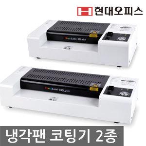 코팅기 PhotoLami-218 PLUS/소형 사무용/A4/A3선택