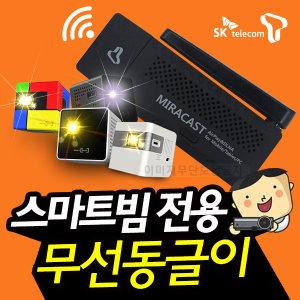 무선동글이 전기종호환 스마트빔화이트 SK스마트빔