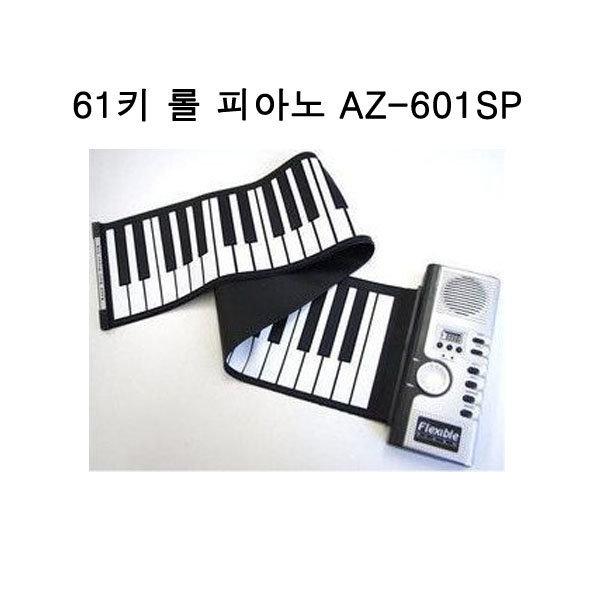 간편한 휴대가능 / 61키 롤 피아노 AZ-601SP/일본직구