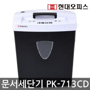 소형 문서세단기 2종 개인용 PK-713CD 종이파쇄기