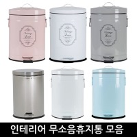 무소음 페달휴지통 인테리어 휴지통  러브빈 더스트빈