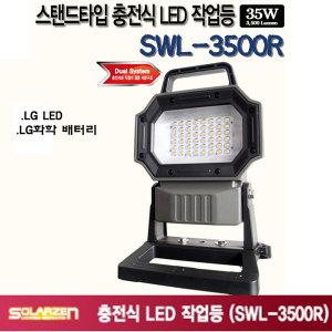 스탠드타입 충전식LED 작업등 SWL-3500R/신제품