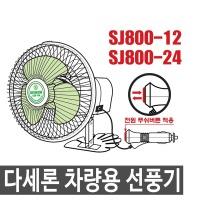 다세론 차량용 선풍기/초강력 모터/카팬/8인치/승용차
