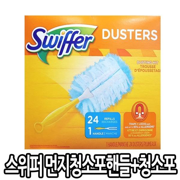 SWIFFER 스위퍼 먼지청소포 핸들+청소포 24매