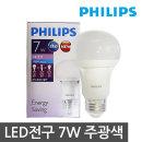 필립스 LED전구 LED형광등 LED램프 LED조명