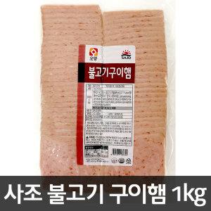 사조오양 불고기구이햄1kg(슬라이스)/샌드위치/토스트