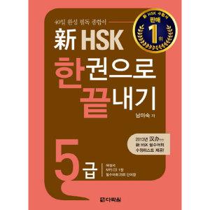 신 HSK 한권으로 끝내기 5급  다락원   남미숙