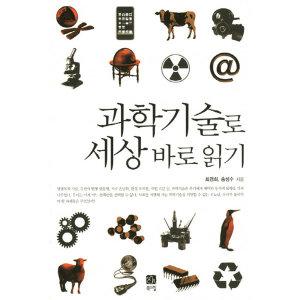 과학기술로 세상 바로 읽기  북스힐   최경희  송성수
