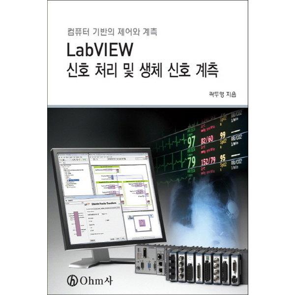 LABVIEW 신호 처리 및 생체 신호계측  OHM사   곽두영  컴퓨터 기반의 제어