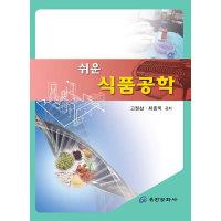 쉬운 식품공학  유한문화사   고정삼  최종욱