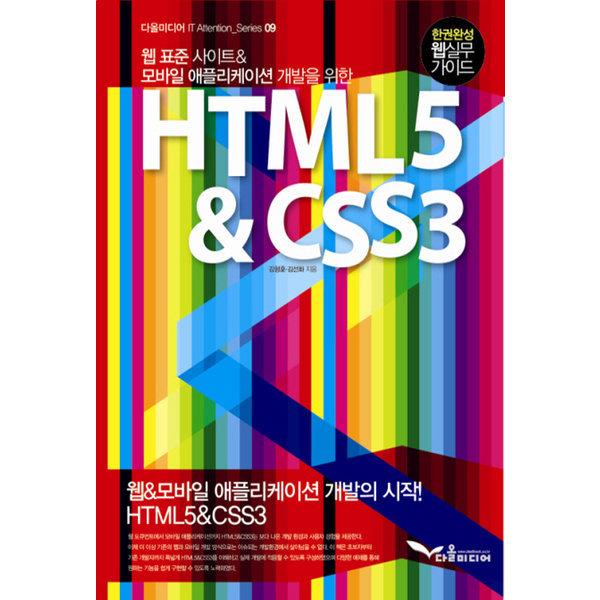 HTML5   CSS3  다올미디어   김형훈  김선화  웹 표준 사이트   모바일