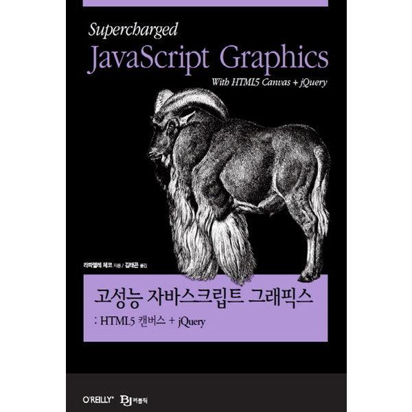 고성능 자바스크립트 그래픽스  BJ퍼블릭   라파엘레 체코  HTML5 캔버스 + j