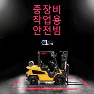 지게차 작업 라인빔 안전빔 중장비용 레드라인
