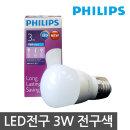 필립스 LED전구 LED형광등 LED램프
